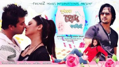 Purno Doirgho Prem Kahini Bangla Full Movie 720p