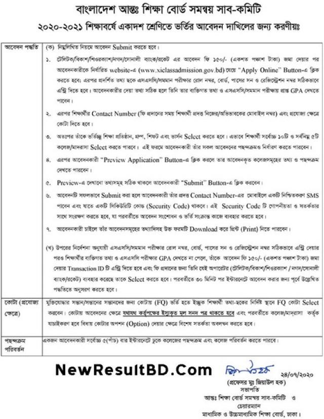 XI class admission application process