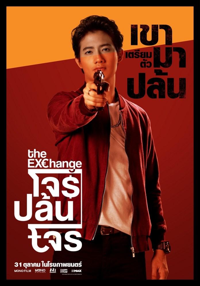 The-Exchange-Jo