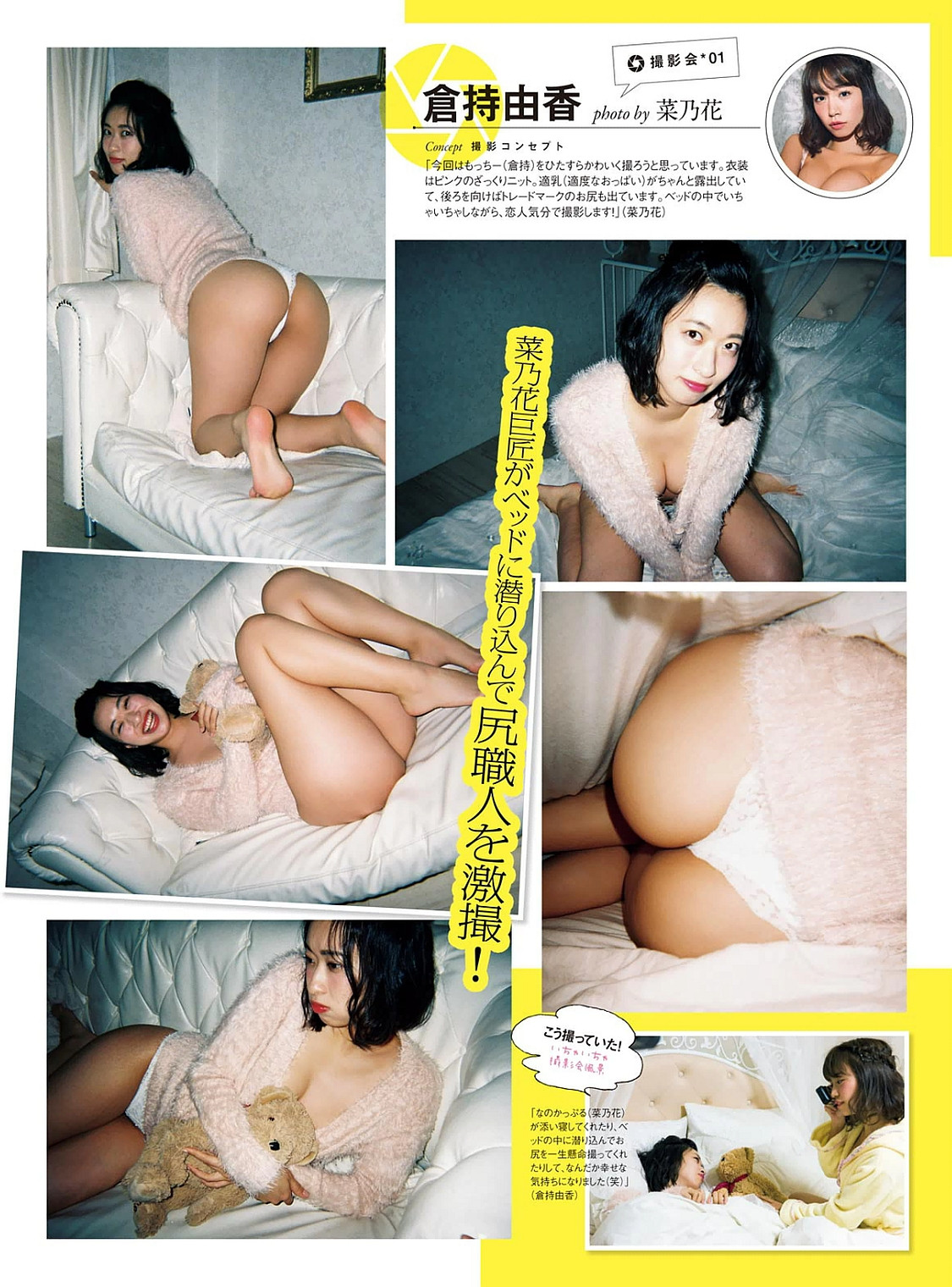 Weekly Playboy NEW YEAR 2017 9-003