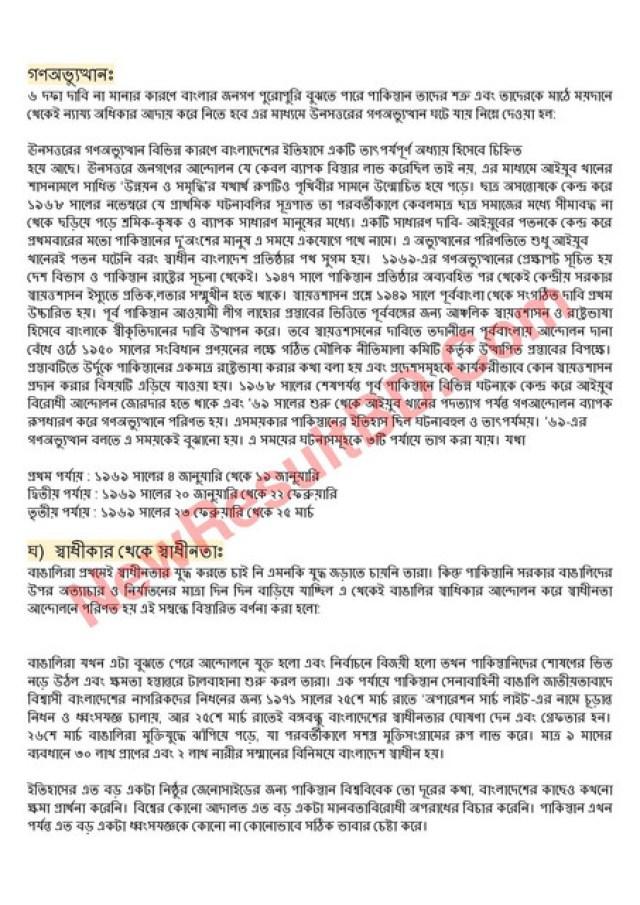 SSC History of Bangladesh & World Civilization Assignment Answer 2021 pdf download 37