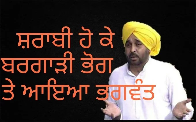 Aam Aadmi party Punjab | Bhagwant Mann, a real drug addict of Punjab