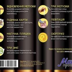 Набор фокусов «Юний Чарівник» желтый