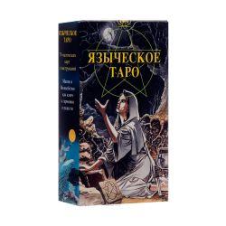 Языческое Таро