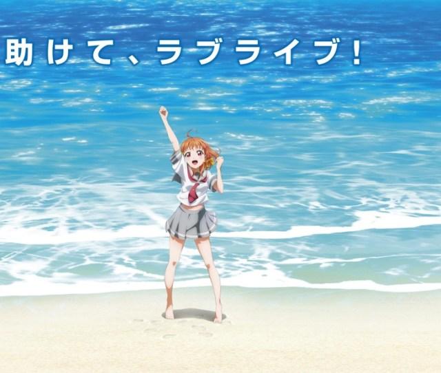 Love Live School Idol Festival Sea Vacation Sky Summer
