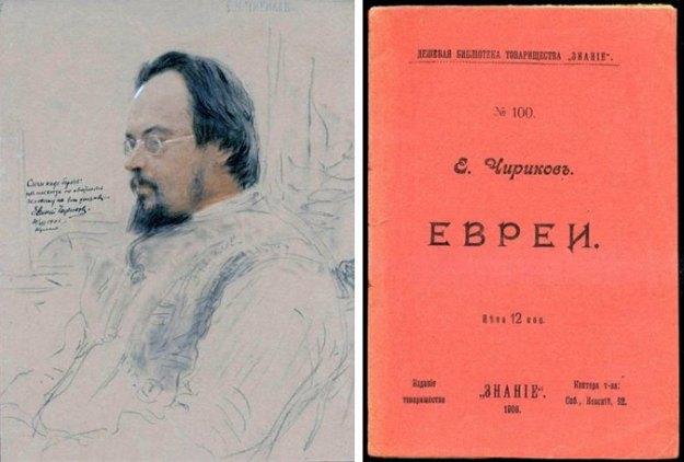 Евгений Чириков и его пьеса «Евреи»