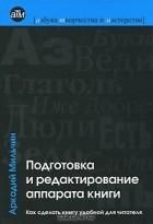 Лучшие книги Аркадия Эммануиловича Мильчина