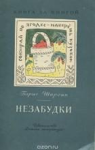 Борис Шергин – биография, книги, отзывы, цитаты