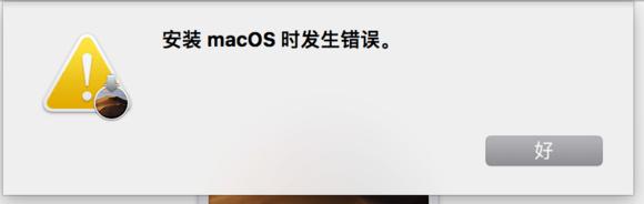 《安装mac os时发生错误 Mojave》