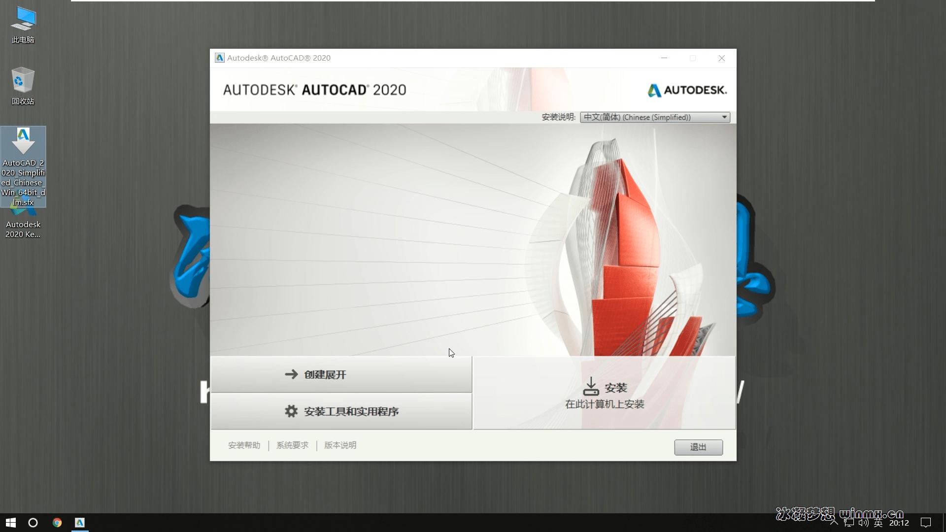 AutoCAD2020简体中文版更新了!!!