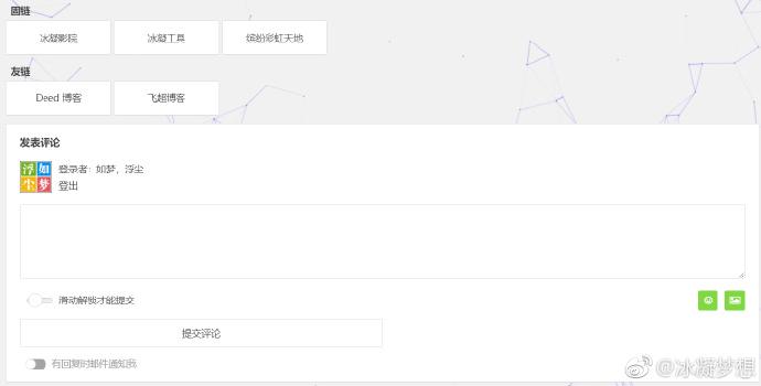 为begin主题友链页面添加评论框