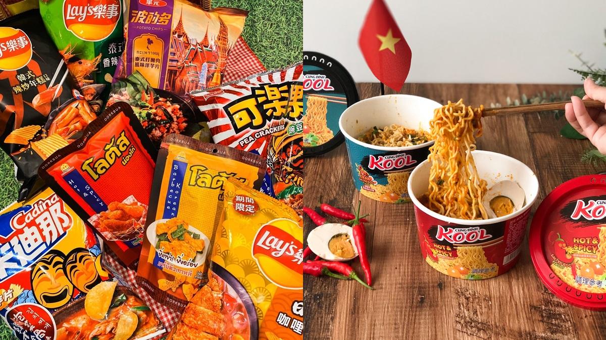 零食控必收!7-11日韓泰美食季開跑,超過30款零食,泡麵,在家像出國一樣好吃 | Marie Claire 美麗佳人