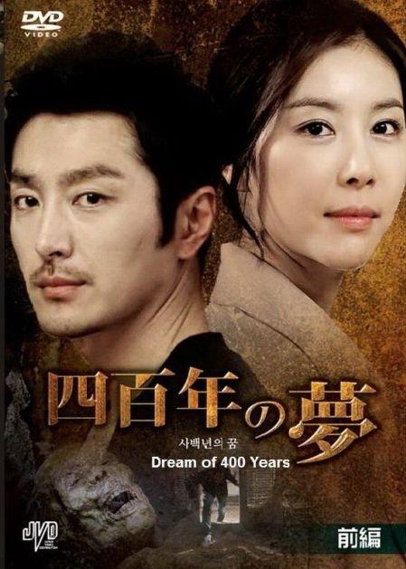Resultado de imagen para Dream Of 400 Years korean drama