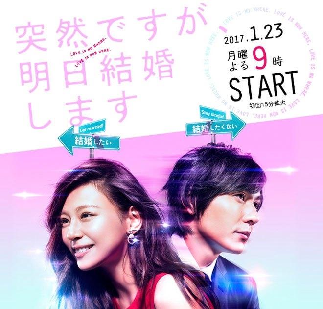 Totsuzen Desu ga, Ashita Kekkon Shimasu (2017) Comedy, Drama, Manga, Romance