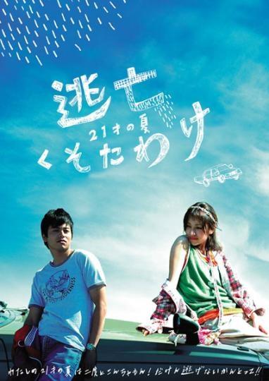 Poster do filme Fuckin Runaway