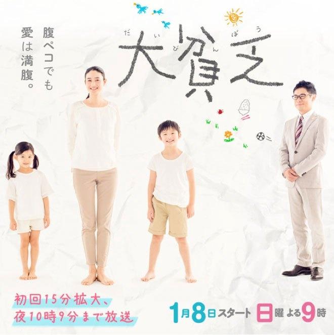 Daibinbo (2017) Drama, Romance