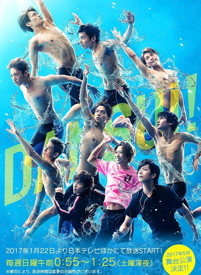 Dansui! (2017) Comedy, Friendship, Manga, School, Sports