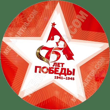 Оформление на 75 летие победы в ВОВ от «МЕГА-АРТ»