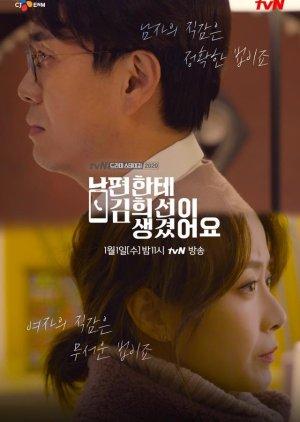 Drama Stage Season 3: My Husband Got Kim Hee Sun (2020) poster