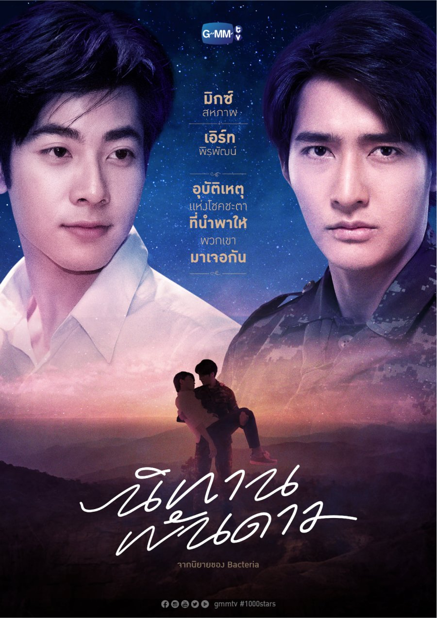A Tale of a Thousand Stars - an upcoming Thai BL Drama in 2020