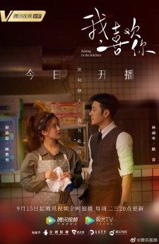 Dating in the Kitchen (2020) - MyDramaList