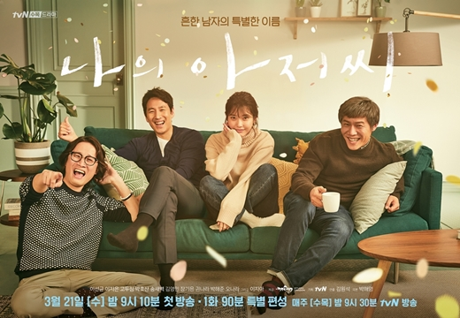 my mister korean drama