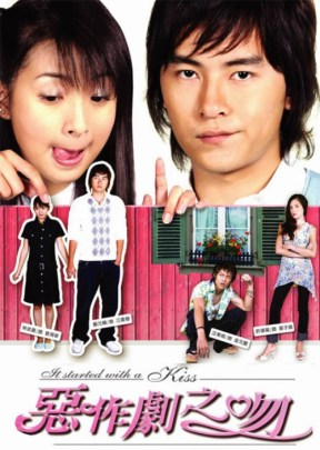 It Started with a Kiss (2005) - MyDramaList