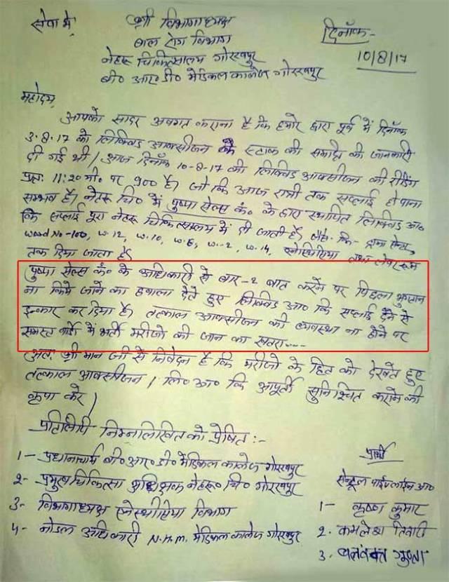 gorakhpur hospital letter ndtv
