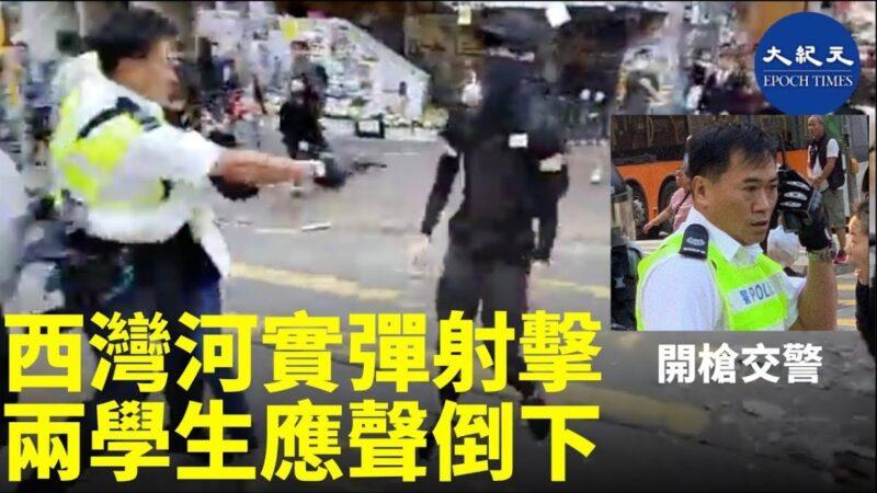 開槍交警家人被起底 中槍青年仍未脫離危險 | 中槍青年傷勢 | 中槍青年身份 | 開槍警察身份 | 新唐人中文 ...