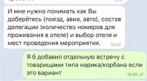 Листування глави АРМА Володимира Павленка