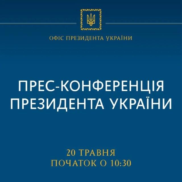Зеленський дасть велику пресконференцію до року президентства: коли й де