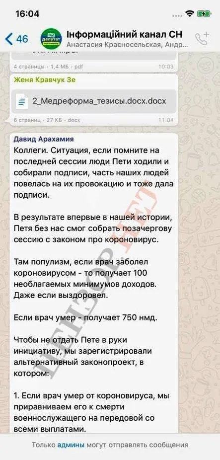 """""""Не подписывать от Пети!"""" Арахамия взбесился из-за законопроекта Порошенко о выплатах врачам"""