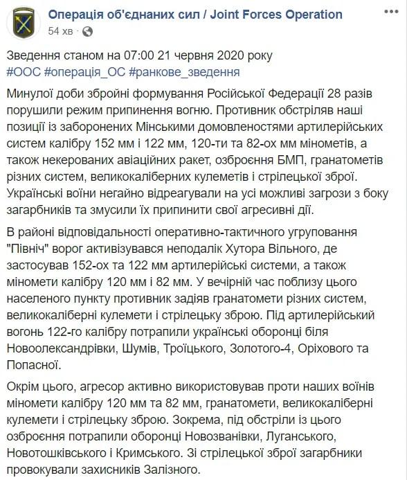 Сводка штаба ООС о ситуации на Донбассе