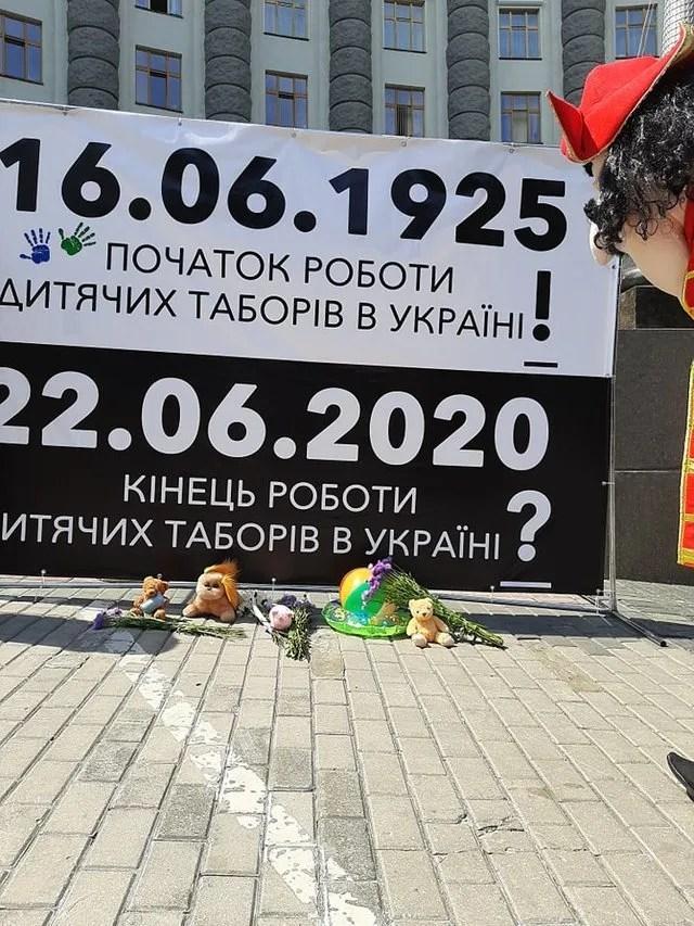 В Киеве под Кабмином собрался митинг, люди требовали открытия детских лагерей