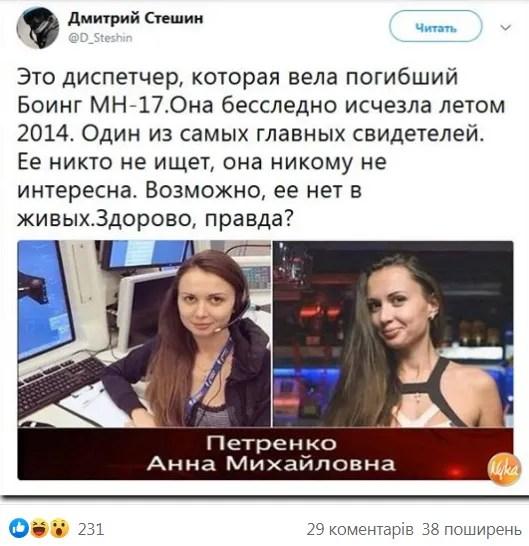 Anna Petrenko dicspécser, aki a repülőgépet - felső utasításra - eredeti útvonaláról a hadműveleti térség fölé irányította. Az eset után rögtön szabadságra ment (küldték). Soha többé nem látta őt senki.