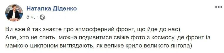 На Україну насувається атмосферний фронт, схожий на крило янгола: фото з космосу