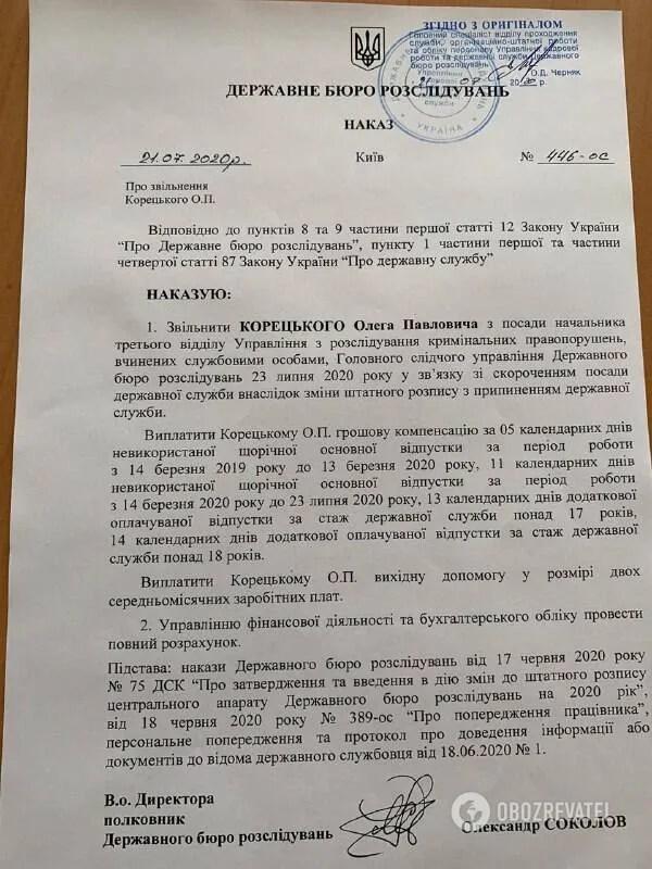 З ДБР звільнили слідчого, який заявив про відсутність складу злочину у справах Порошенка