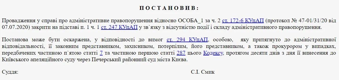 Суд закрив справу проти Зеленського за порушення закону