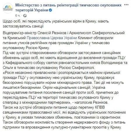 Facebook Олексія Рєзнікова