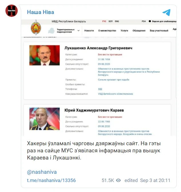 Хакеры взломали сайт МВД Беларуси
