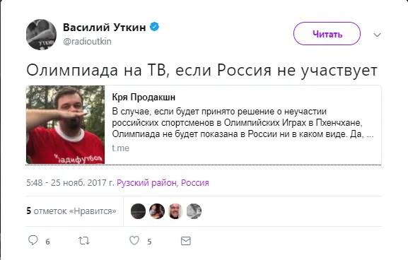 """У Кремлі придумали, як """"помститися"""" за недопуск Росії на Олімпіаду-2018"""