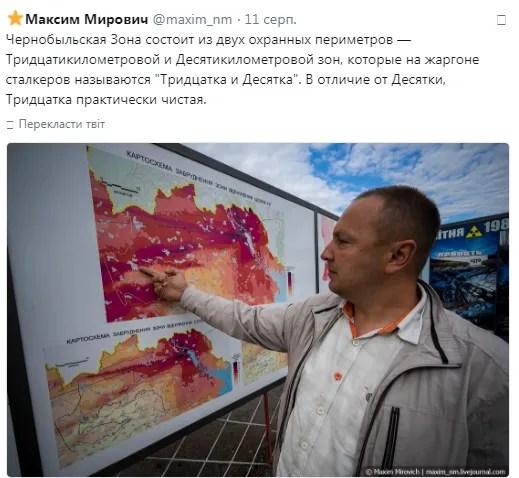 Мороз по коже: раскрыты неизвестные факты о Чернобыле