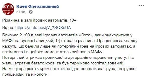У Києві сталася кривава різанина в залі ігрових автоматів: фото 18+
