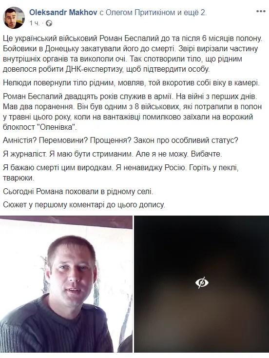 Запытали до смерти в плену: на Днепропетровщине простились с бойцом ВСУ
