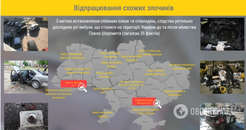Хотіли знищити Київ і дітей Звіробій: що відомо про підозрюваних у вбивстві Шеремета