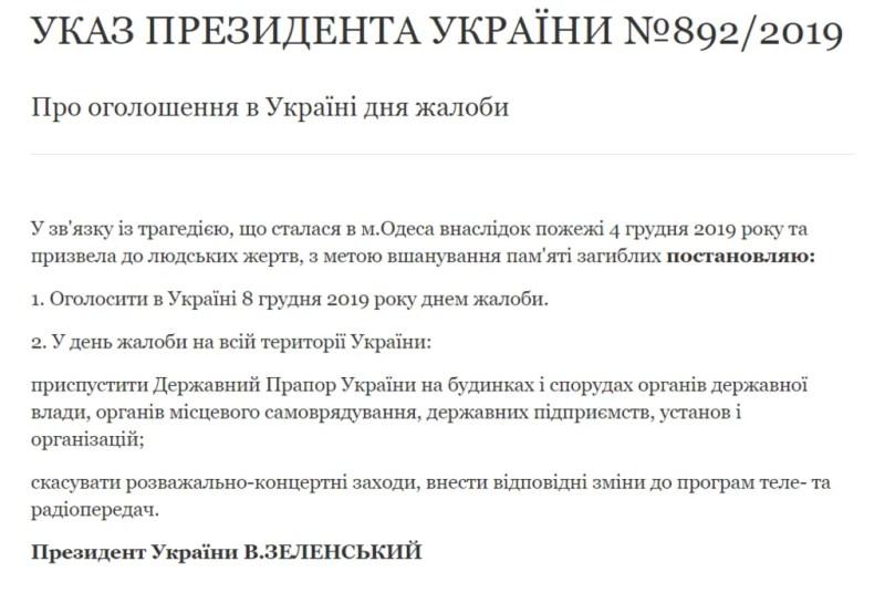 8 грудня в Україні оголошено національний траур за загиблими в коледжі Одеси