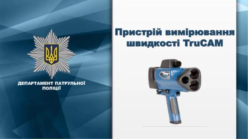 Радари на дорогах України: розсекречені всі ділянки відеофіксації. Мапа