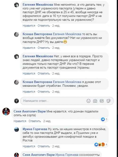 Черги — штучні, а ажіотаж — серед терористів: як Росія роздає паспорти на Донбасі