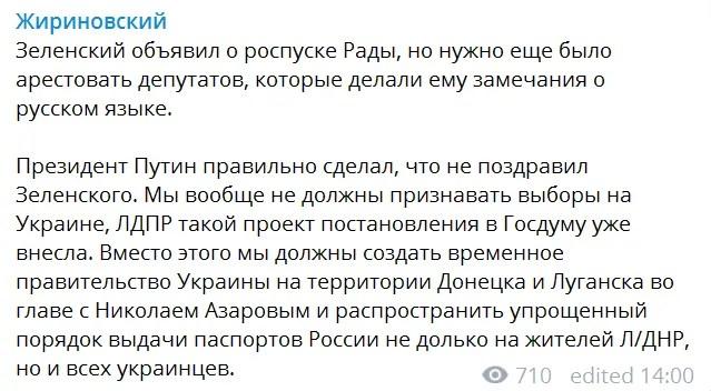 """""""Заарештувати і повернути Азарова!"""" Жириновський бурхливо відреагував на інавгурацію Зеленського"""