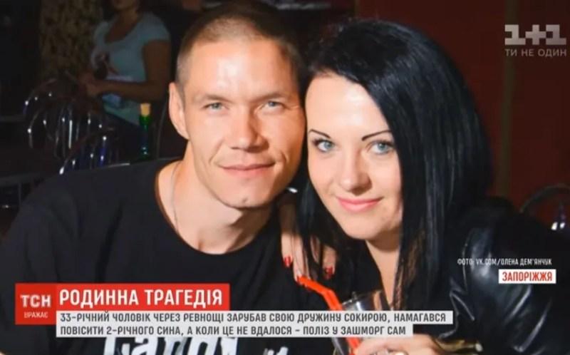 33-річний житель Запоріжжя убив дружину і наклав на себе руки